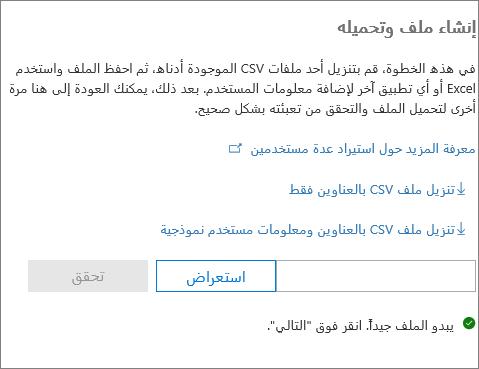 تم التحقق من صحة ملف CSV