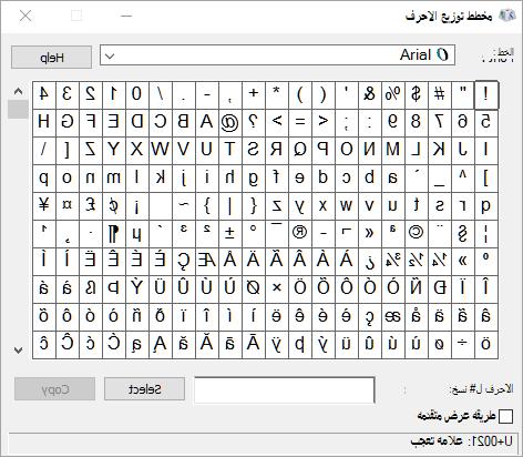 برنامج مخطط توزيع الاحرف Windows