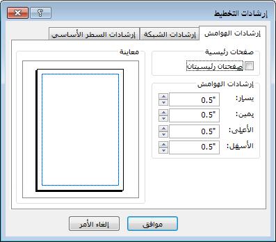 """مربع الحوار """"دليل تخطيط Publisher"""""""