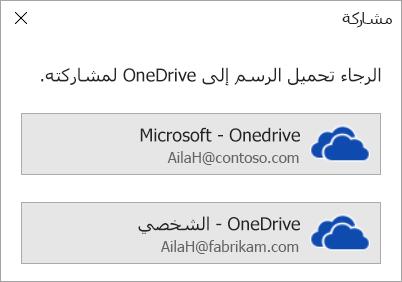 إذا لم تقم بحفظ الرسم في OneDrive أو SharePoint، فسيطالبك Visio بالقيام بذلك.