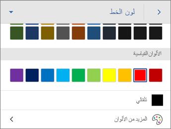 الأمر «لون الخط»، الذي يظهر إعداد اللون التلقائي