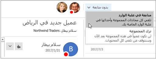 """الزر """"إلغاء الاشتراك"""" في راس المجموعات في Outlook 2016"""