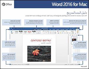 دليل البدء السريع لـ Word 2016 for Mac