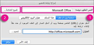 """مربع الحوار """"ارتباط تشعبي"""" في Office for Mac"""