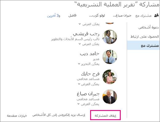 لقطة شاشة تُظهر كيفية إيقاف المشاركة مع الجميع