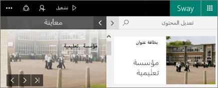 """لقطة شاشة للجزأين """"تعديل المحتوى"""" و""""معاينة""""."""