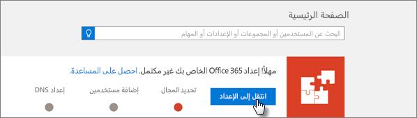 صوره الشعار الاعداد في معاينه مركز اداره Office 365