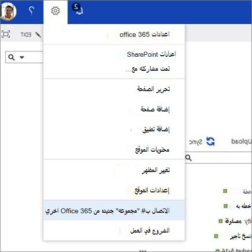 تعرض هذه الصورة قائمه أيقونات الترس وتم تحديد الاتصال بمجموعه Office 365 الجديدة.