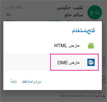 عارض OME حول Outlook for Android 2