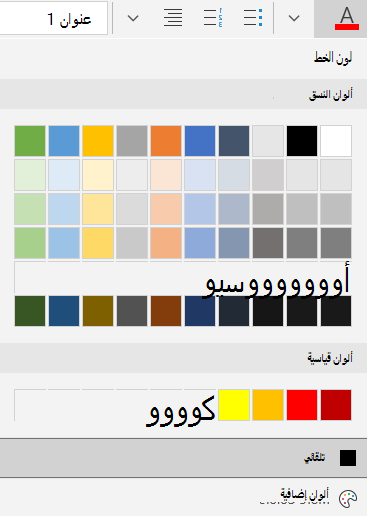 """خيارات """"لون الخط"""" في """"البريد"""" ل Windows 10"""