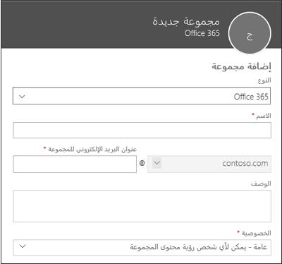 إنشاء مجموعة Office 365 جديدة أو قائمة توزيع جديدة أو مجموعة أمان جديدة