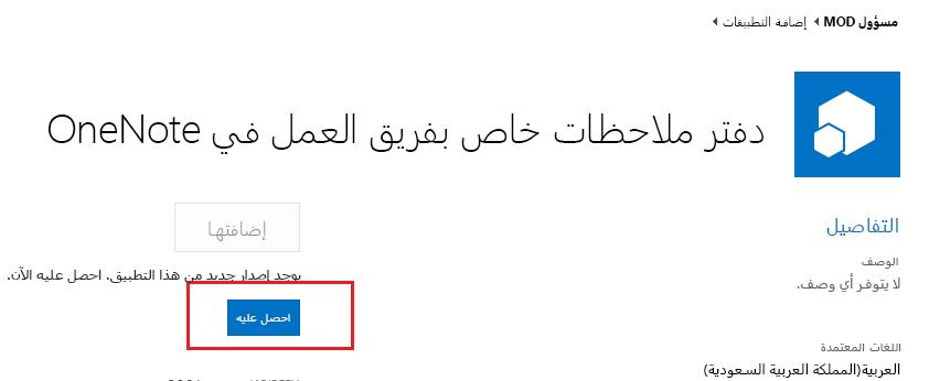 """لقطة شاشة لمربع الحوار """"تحديث"""" للتطبيق «مُنشئ دفاتر ملاحظات فريق العمل»."""