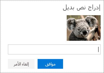 إضافة نص بديل إلى صور في Outlook على الويب.