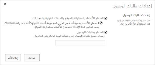 لوحة طلب الوصول