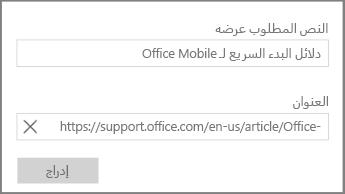 لقطة شاشة لمربع الحوار لإضافة ارتباط نص تشعبي في OneNote for Windows 10.