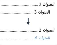 يعرض تغيير ادخال مستوي 3 ل# ادخال مستوي 4