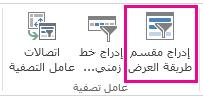 """الزر """"إدراج مقسم طريقة العرض"""" الموجود في علامة التبويب """"تحليل"""""""