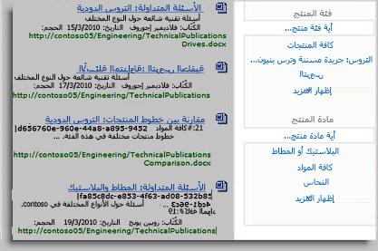 تعرض لوحة التحسين بيانات التعريف التي يمكن استخدامها لتصفية نتائج البحث.