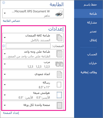 تغيير إعدادات الطباعة الخاصة بالمستند