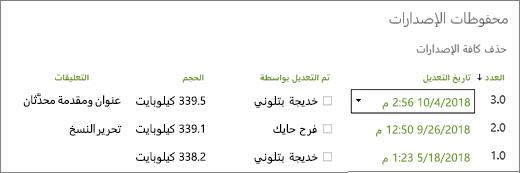 مربع الحوار محفوظات الاصدارات مع اصدارات 3.