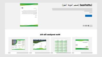 قوالب مستندات العمل علي templates.office.com