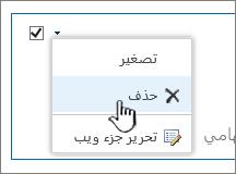 قائمه اعدادات جزء التطبيق مع تمييز حذف