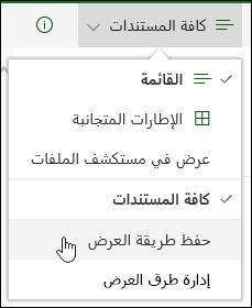 حفظ طريقه عرض مخصصه ل# مكتبه المستندات في Office 365