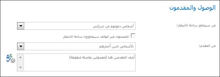 """لقطة شاشة لمربع الحوار """"الوصول والمقدمون"""""""