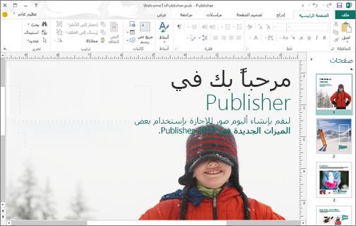 اكتشاف Microsoft Publisher