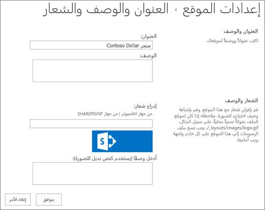 صفحة إعدادات العنوان والوصف والشعار