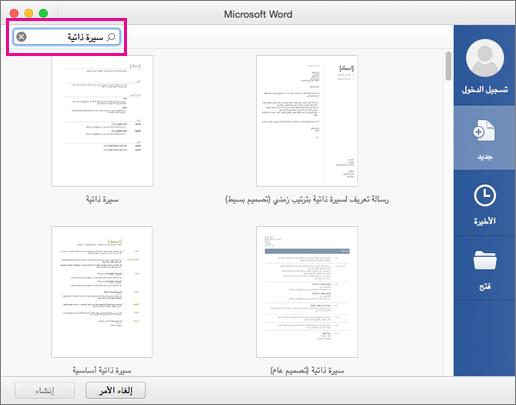 إنشاء سيرة ذاتية باستخدام قالب في Word For Mac Word For Mac