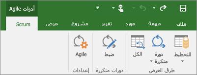 """لقطة شاشة لشريط Project إظهار علامة التبويب """"أدوات Agile """""""