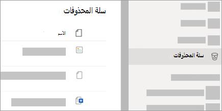 """لقطة شاشة تعرض علامة تبويب """"سلة المحذوفات"""" في OneDrive.com."""
