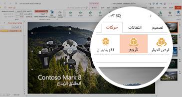 لقطة شاشة تعرض علامة التبويب حركات مع الحركة ثلاثية الأبعاد المتأرجحة المحددة في PowerPoint.