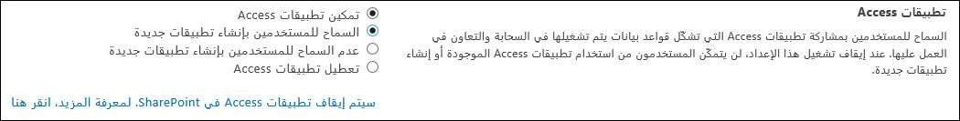 لقطة شاشة لإعدادات تطبيق Access على صفحة مركز إدارة SharePoint