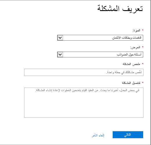 تحديد صفحه المشكله في النموذج Office 365 اداره مركز طلب خدمه.