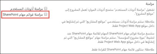 مزامنه قوائم مهام SharePoint