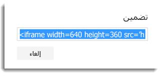 تضمين تعليمة برمجية لفيديو Office 365
