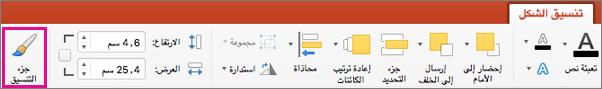 """علامة التبويب """"تنسيق الشكل"""" في PowerPoint for Mac"""