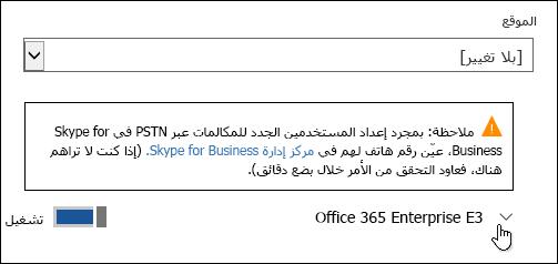 قم ب# توسيع الترخيص ل# الاطلاع علي الميزه نماذج Microsoft