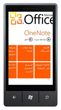 مركز OneNote Mobile 2010