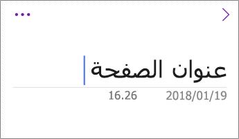 إعادة تسمية صفحة في OneNote لـ iOS