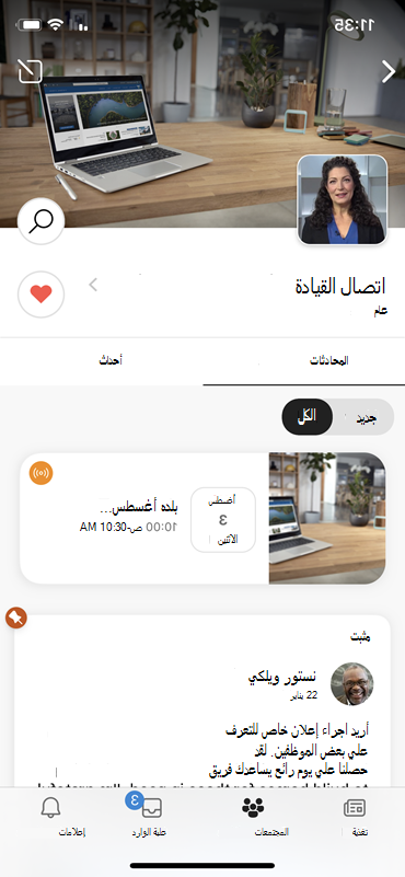 لقطه شاشه تعرض شعار مجموعه الاجهزه المحمولة Yammer للاحداث المباشرة