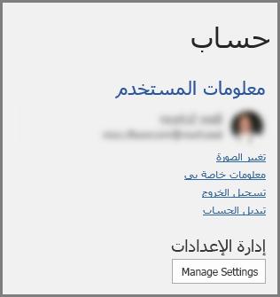لوحة حساب تعرض زر إعدادات الإدارة ضمن خصوصية الحساب