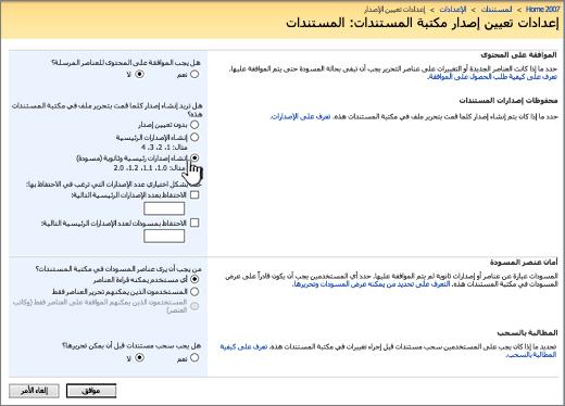 """اعدادات تعيين الاصدار ل# تشغيل ميزه تعيين الاصدار و# الموافقه و# التي تتطلب """"ايداع"""""""