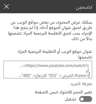 لقطة شاشة من مربع حوار تضمين رمز في SharePoint.