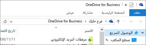 عميل سطح المكتب القديم لـ OneDrive for Business