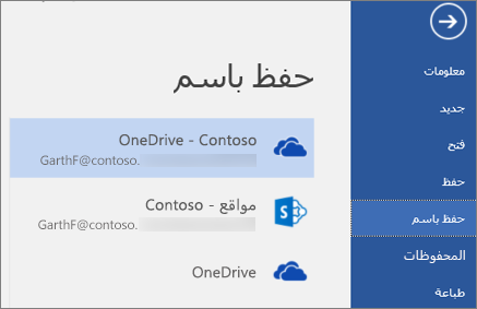 حفظ مستند Word إلى OneDrive for Business