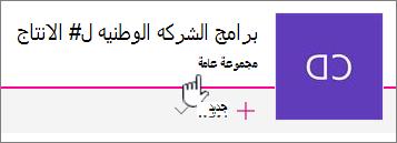 العنوان الفرعي سيتم عرض المجموعه علي مواقع المتصله المجموعه