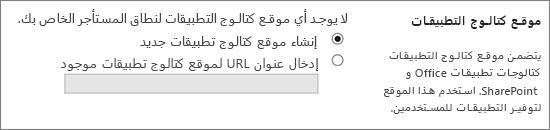 مربع حوار موقع كتالوج التطبيق ب# انشاء تطبيق جديد كتالوج الموقع المحدد.